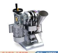 智众制药压片机 小型药粉压片机 单充压片机货号H7877