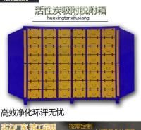 江苏宿迁活性炭箱VOCS吸附 废气过滤箱工业漆雾处理环保设备厂家生产安装德锐特