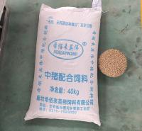 希佰来英伟 猪预混饲料 动物饲料 中猪配合饲料供应商 营养丰富 质量放心