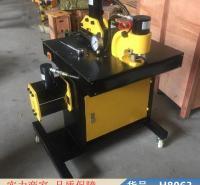 慧采铜母线加工机 母线铜排加工机 便携母线加工机货号H8063
