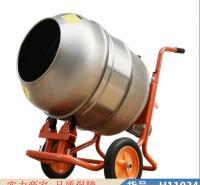 润联移动式搅拌机 单相小型搅拌机 可移动小型搅拌机货号H11034