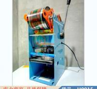 润联奶茶全自动封口机 手动封口机 封口机小型货号H0915