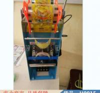 润联封口机手压奶茶封口机 手动封口机 豆浆饮料智能封杯机货号H0915