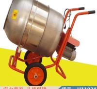 润联移动式混凝土搅拌机 单相小型搅拌机 小型两相电搅拌机货号H11034