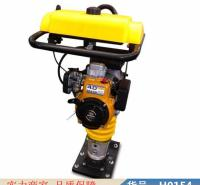 润联汽油立式打夯机 内燃冲击夯汽油打夯机 大底板汽油打夯机货号H0154