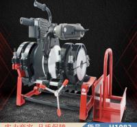 润联自动对焊机 四环pe手动对焊机 焊管接机货号H1083