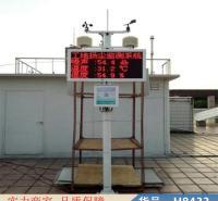 润联建筑工地扬尘检测设备 在线扬尘检测控制设备 扬尘监测固定式设货号H8433