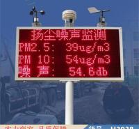 钜都扬尘在线检测仪 小型扬尘噪声监测仪 五项联网扬尘监测仪货号H3938