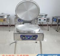钜都商用千层饼机 葱油饼电饼铛 新电饼铛货号H1305