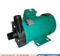 钜都耐腐蚀磁力泵 自吸磁力泵氟塑料 cqb氟磁力泵货号H3707