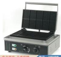 钜都华夫饼机方形 华夫饼机蛋糕2盘 华夫饼机格子饼机货号H8408
