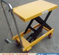 钜都手动液压式推车 电动液压升降机平台车 液压汽车升降平台货号H1009