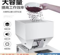 钜都茶叶分装机 计量分装机 多功能颗粒分装机货号H5261