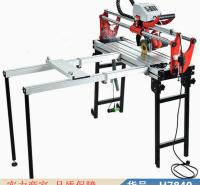 钜都小型全自动瓷砖切割机 大型全自动瓷砖切割机 18米瓷砖切割机货号H7840