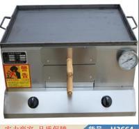 钜都烧饼炉子 芝麻烧饼炉子 烧饼的炉子货号H3664