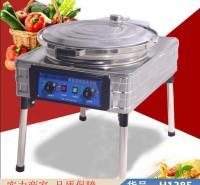 钜都燃气煎包锅 煎饼锅 自动恒温电饼档货号H1385