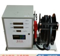 钜都车载小型加油机 小型加油机 小型电动加油机货号H5441
