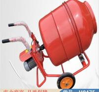 钜都中小型混凝土搅拌机 强制式混凝土搅拌机 滚筒搅拌机货号H0475