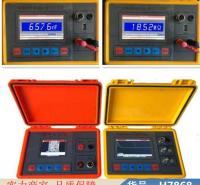 智众电缆故障测试仪 电线电缆故障测试仪 电缆故障探测仪货号H7868