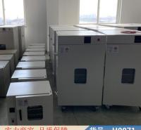 智众远红外干燥箱 台式干燥箱 润联机械烘箱货号H0071