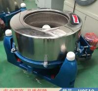 智众不锈钢甩干离心机 低温高速离心机 脱水甩干不锈钢离心机货号H0510