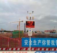 智众扬尘噪声监测仪 扬尘射线在线监测仪 建筑工地扬尘检测仪货号H5199