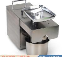 智众水压机榨油机 智能花生核桃家用榨油机 螺旋制油机新型液压榨油货号H2601