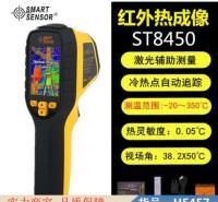 智众远红外热成像仪 温度热成像仪 消防热像仪货号H5457