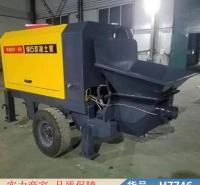 智众小型混凝土细石输送泵 混凝土地泵混凝土输送泵 80型混凝土输货号H7746