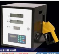 智众微型加油机 自吸泵加油机 12v车载加油机货号H1474