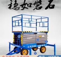 智众移动液压式升降机 移动式电动升降平台 液压移动式升降平台货号H7757