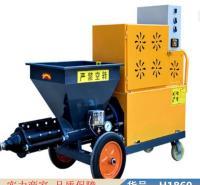 智众水泥砂浆喷涂机 砂浆快速喷涂机 砂浆泵喷涂机货号H1860