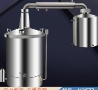 智众酿酒拌曲机 铝锅酿酒机 酿酒原料粉碎机货号H2677