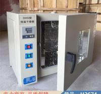 智众电热鼓风干燥箱 定温干燥箱 微波真空干燥箱货号H2674