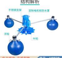 智众直流增氧机 式鱼塘增氧机 池塘专用增氧机货号H8038
