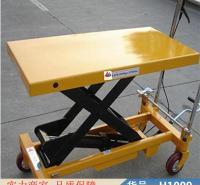 智众全自动升降平台推车 电动液压举升平台 手动液压平台货号H1009