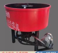 智众强制式混凝土搅拌机 小型饲料搅拌机 平口搅拌机货号H5487