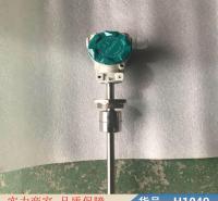 智众杆式浮球液位开关 电缆浮球式液位开关 防爆液位浮球开关货号H1049