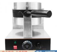 智众家用华夫饼机 华夫饼机四格 华夫饼机格子饼机可丽饼机货号H2559