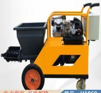 智众多功能砂浆喷涂机 内外墙砂浆喷涂机 全新砂浆喷涂机货号H1860