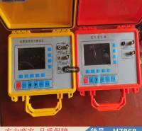 智众智能电缆故障测试仪 电力电缆故障综合测试仪 电线电缆路故障测货号H7868