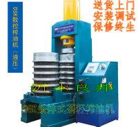 山东榨油机生产厂家供应数控条排式油茶籽液压榨油机