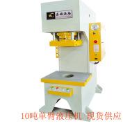 <em>机械工业</em>东城液压厂家  直销单臂液压机 定做单柱液压机