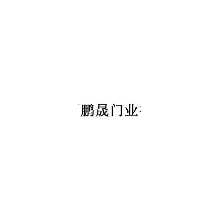 郑州鹏晟门业有限公司