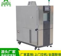 科宝湿热交变试验箱高低温交变试验箱高低温试验设备