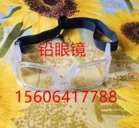 铅眼镜 放射科眼镜 X射线防辐射眼镜