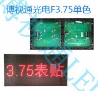 成都LED显示屏 P3.75室内显示屏 信息电子显示屏