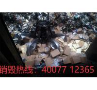 上海金山上海服装制度规范 进口服装焚烧处理资质