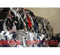 北京通州上海服装服装报废处理公司 进口服装布料粉碎销毁