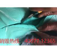 杭州上海服装官方认可销毁机构 下架的服装鞋帽服装销毁合同